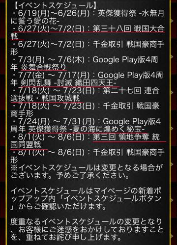 2017年6月イベントスケジュール再変更2
