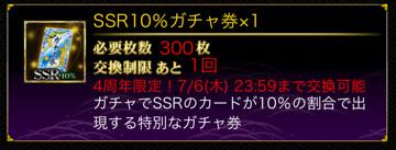 協闘イベント 7月 2倍 10券