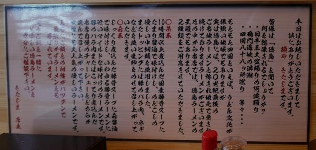 2017-04-28 麺や きたじま 010のコピー