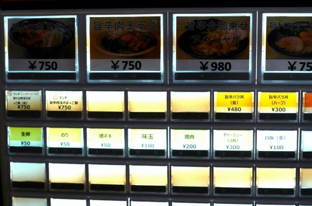 2017-04-28 麺や きたじま 009のコピー