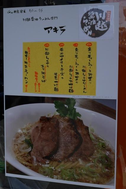 2017-05-02 アキラ 004