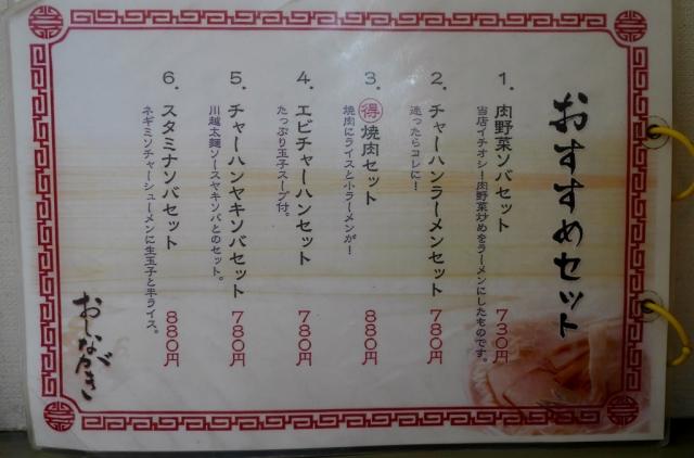2017-05-06 千葉屋 001