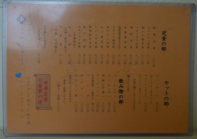 2017-05-12 喜楽 001