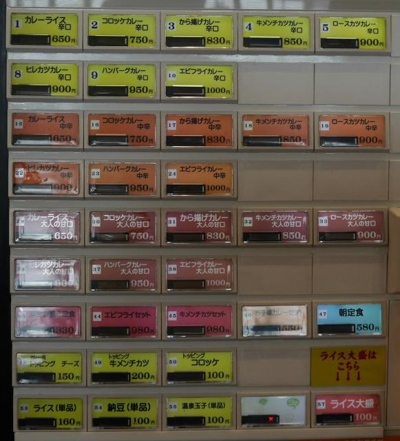 2017-05-19 三芳SAカレー 003のコピー