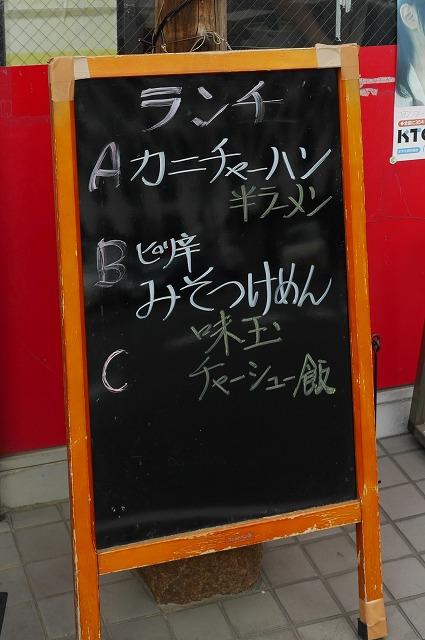 2017-05-16 まぐろラーメン大門 001