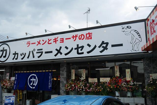 2017-05-24 カッパラーメンセンター 001