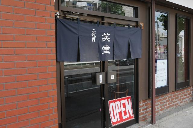 2017-06-01 二代目笑堂 002