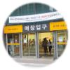 韓国  マポ コンドク イーマート