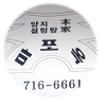 韓国 麻浦屋