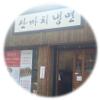 韓国 クリダクム