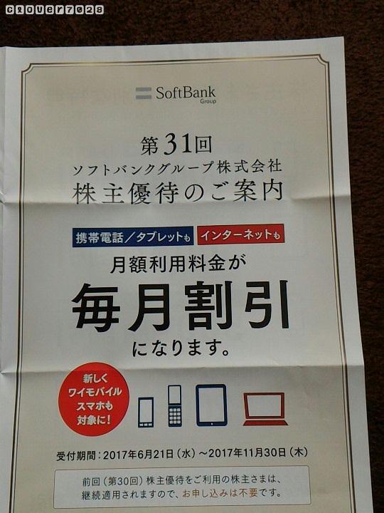 20170623_143003_ソフトバンク株主優待2017春