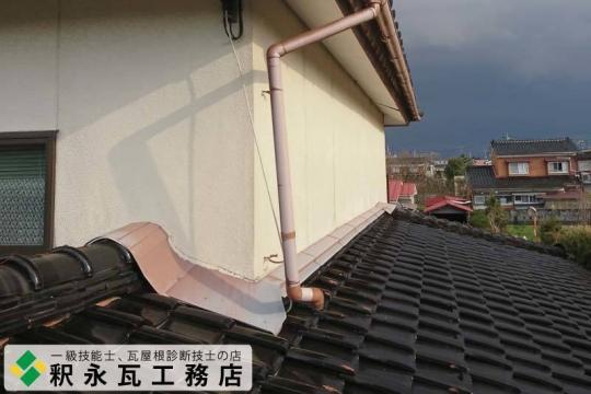 富山瓦 雨漏り修理屋根工事 釈永瓦工務店