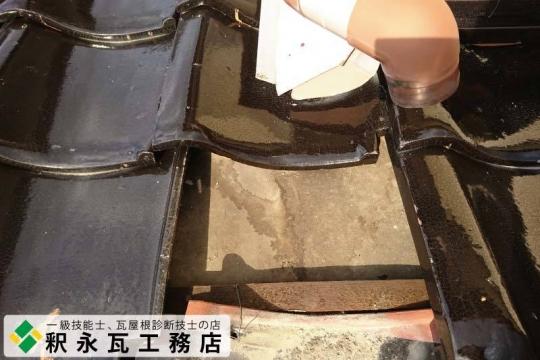 富山瓦 雨漏り修理屋根工事 釈永瓦工務店01