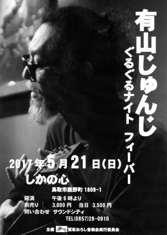 ariyama2017.jpg
