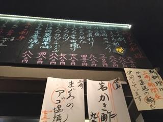三崎まぐろ料理メニュー(おススメ)