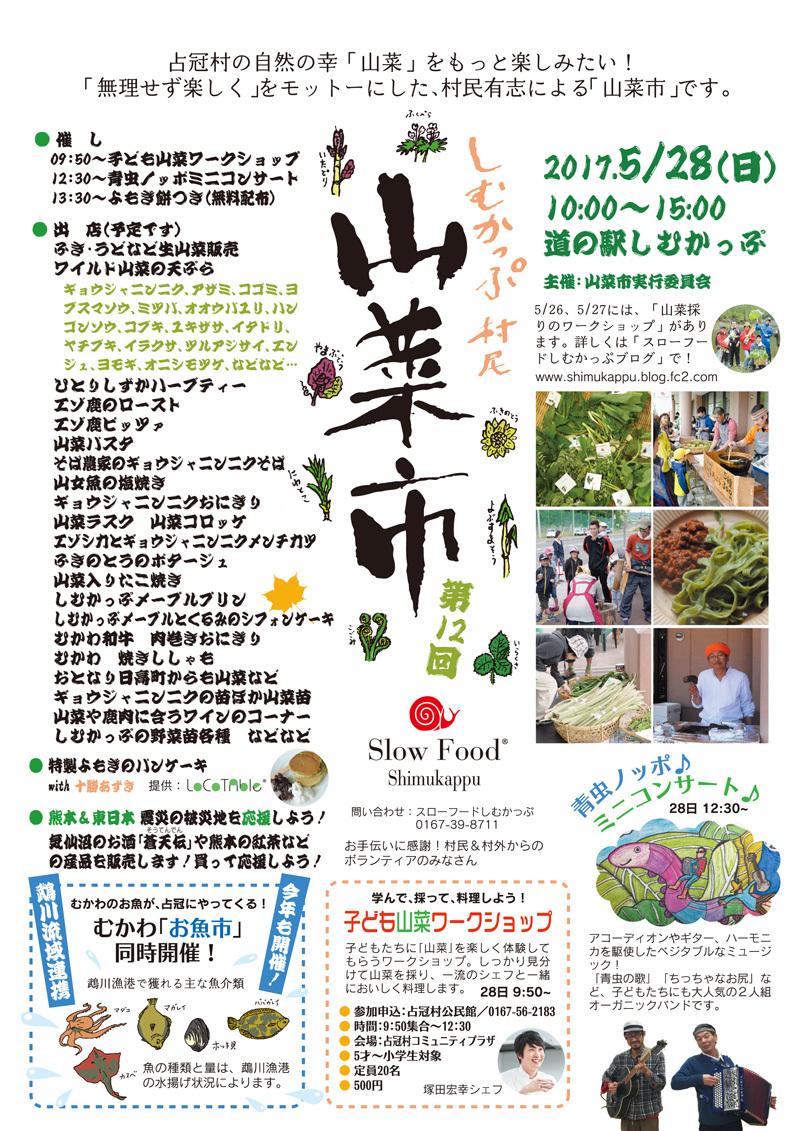 山菜市フライヤー2017