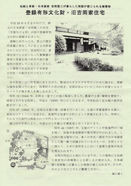 吉岡堅二家解説チラシ(表)