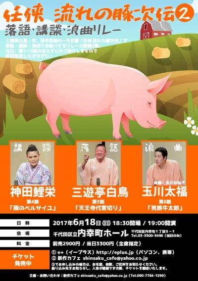 豚次伝2チラシ
