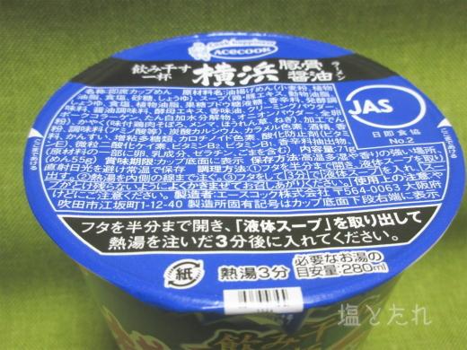 IMG_5154_20170520_飲み干す一杯 横浜 豚骨醤油ラーメン