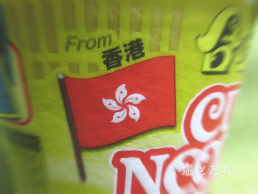 IMG_5178_20170526_カップヌードル XO醤海鮮味