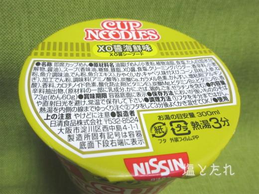 IMG_5180_20170526_カップヌードル XO醤海鮮味