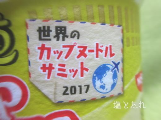 IMG_5182_20170526_カップヌードル XO醤海鮮味