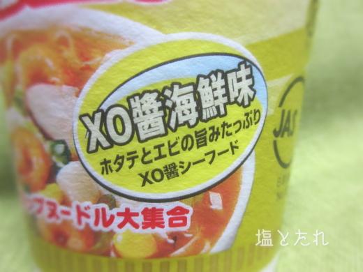 IMG_5183_20170526_カップヌードル XO醤海鮮味