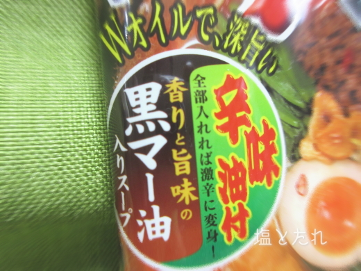 IMG_5319_20170603_01_熊本赤辛ラーメン