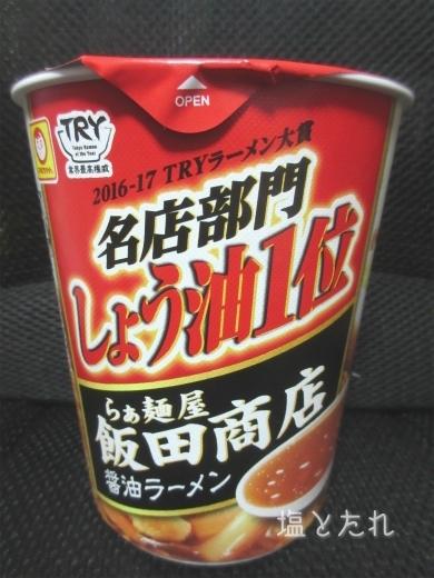 IMG_5365_20170610_01_飯田商店 醤油ラーメン
