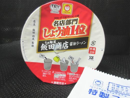 IMG_5367_20170610_01_飯田商店 醤油ラーメン