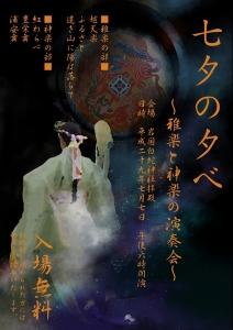 七夕祭1-1