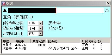 NHK杯43手激指候補手