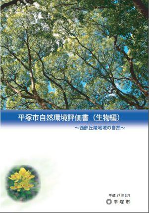 平塚西部丘陵-自然