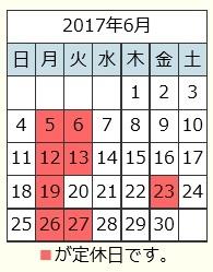 201706カレンダー