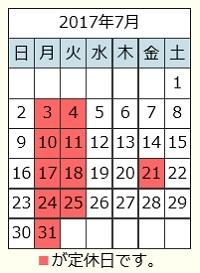 201707カレンダー