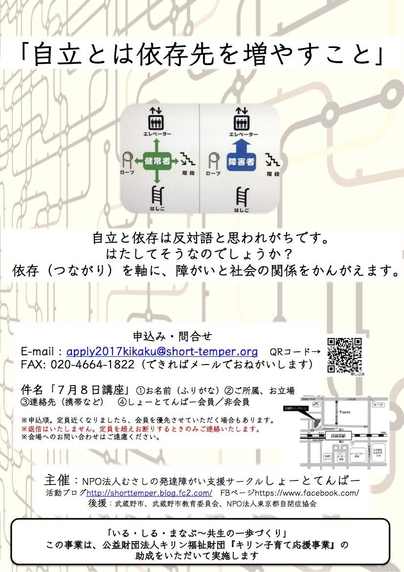 20170708熊谷氏チラシ0426tokyocolor