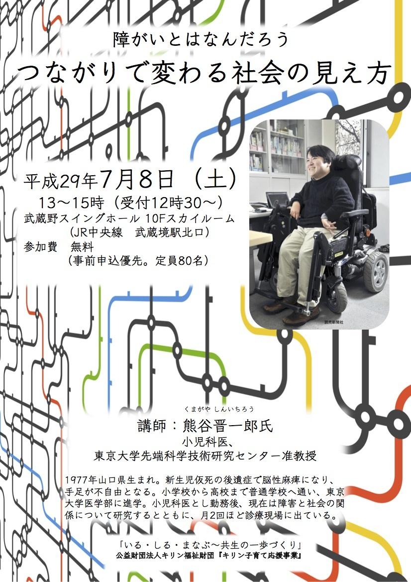 20170708熊谷氏チラシ0426tokyocolor_omote