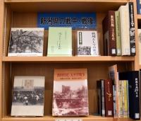 15番書棚(新潟県)