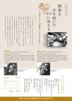 特別企画展「昭和を生き抜いた女性たち~大妻コタカと大橋鎭子らが生きた時代~」裏