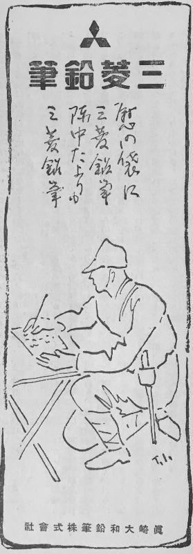 三菱鉛筆1938jan