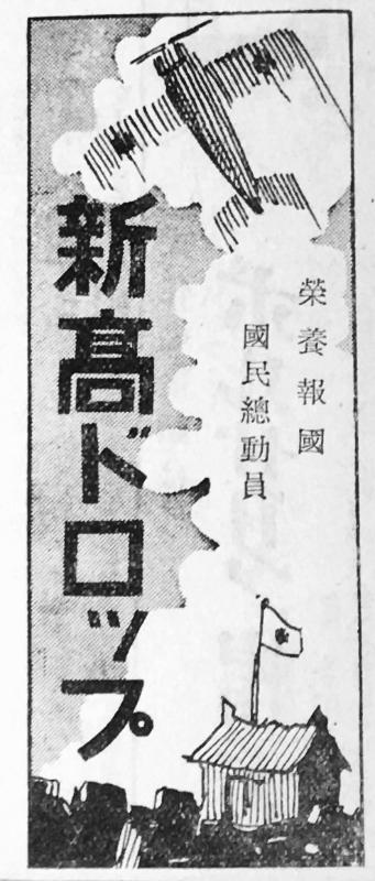 新高ドロップ1938jan