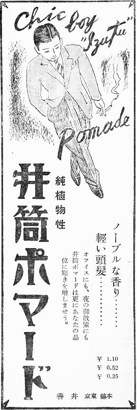 井筒ポマード1938jan