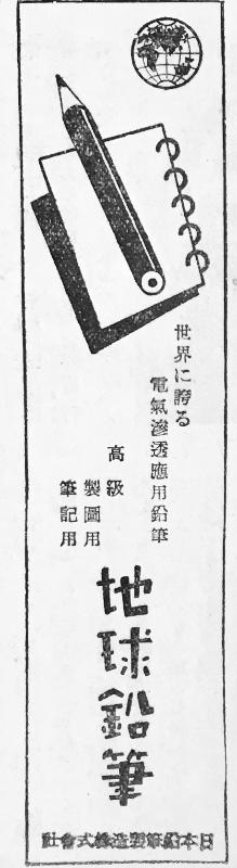 地球鉛筆1938jan