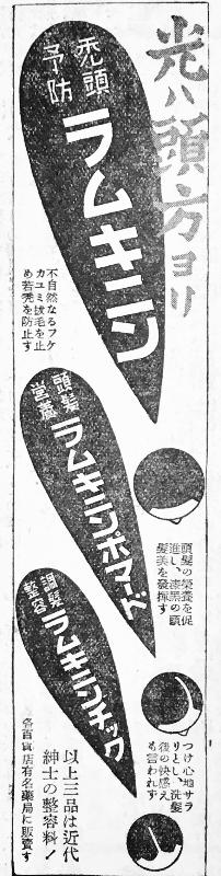 ラムキニン1938jan