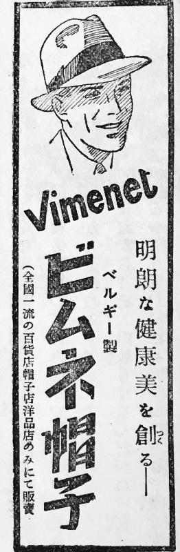 ビムネ帽子1938jan