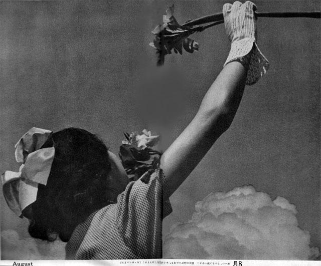 一九三八年花暦8月1938jan