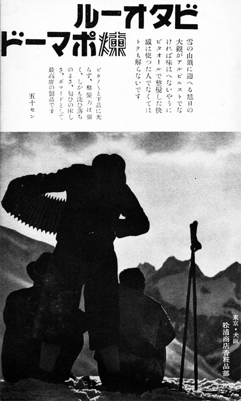 ビタオール煉ポマード1938jan