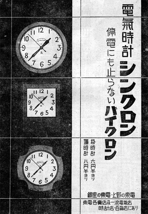電気時計のバイクロン1938jan