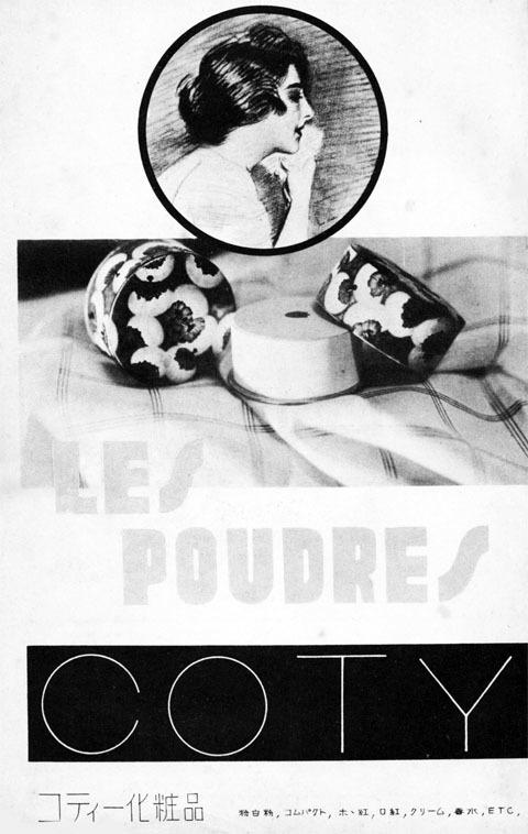 コティ化粧品1938jan