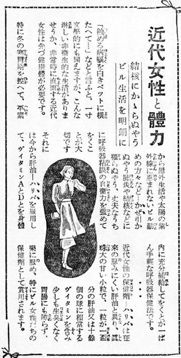 近代女性の体力1938jan